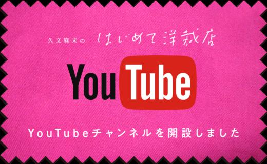 はじめて洋裁店 YouTube