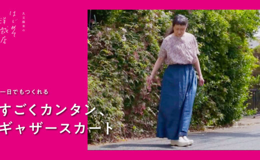 動画『すごくカンタン、ギャザースカート』サムネイル