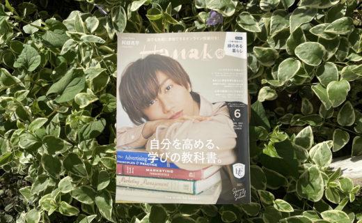 Hanako(No.1196「学びの教科書」特集)
