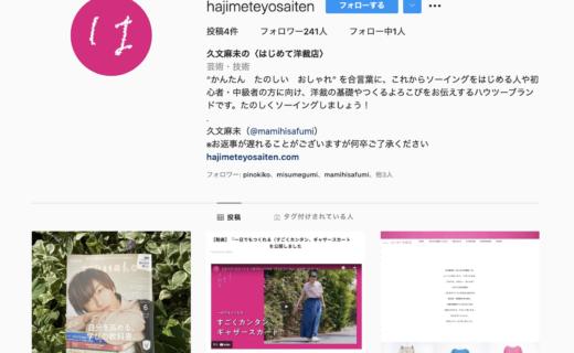 はじめて洋裁店 Instagram TOP